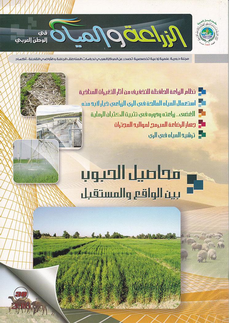 المكتبة Acsad Org